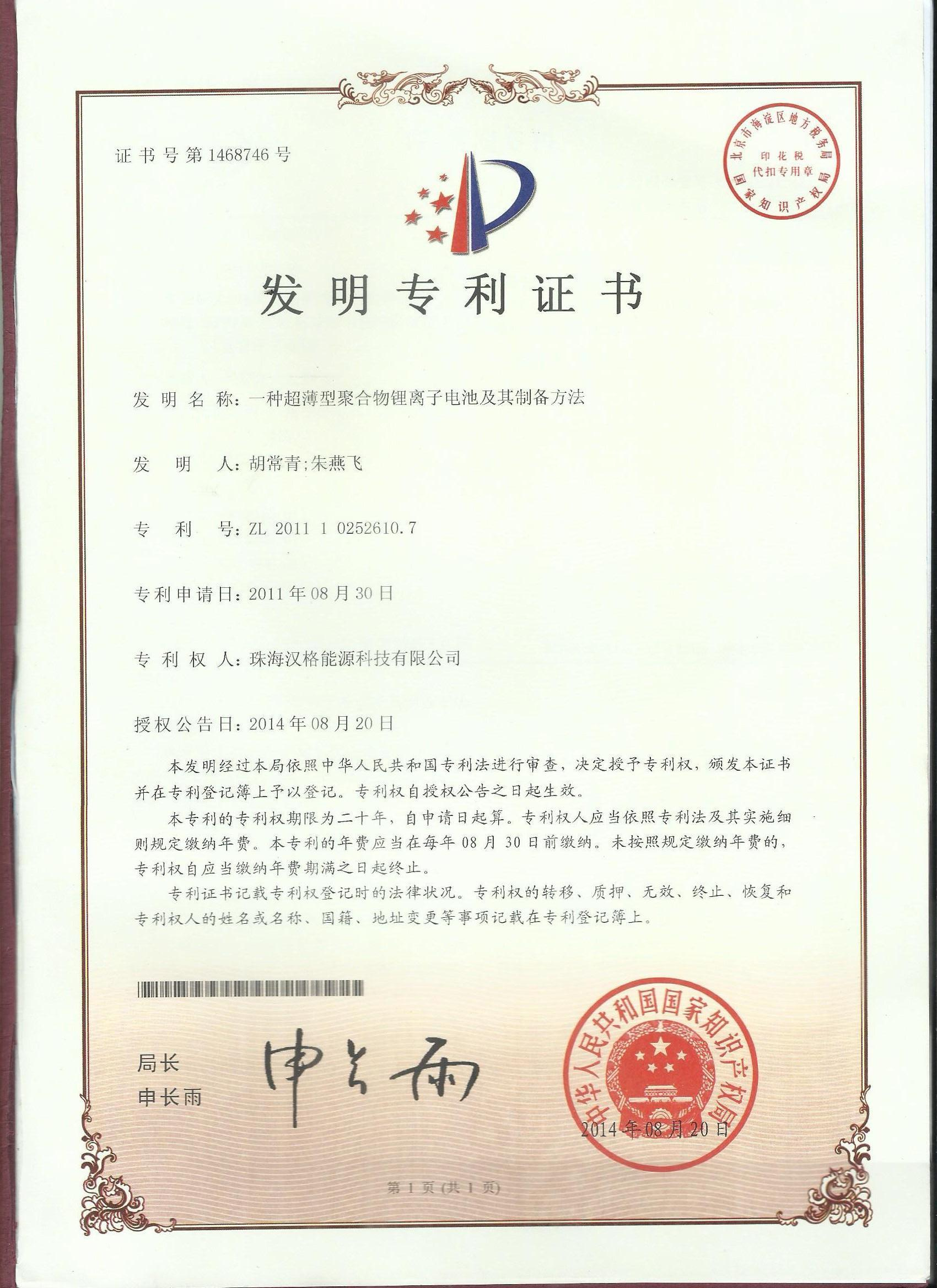 Utility model patent certificate 6