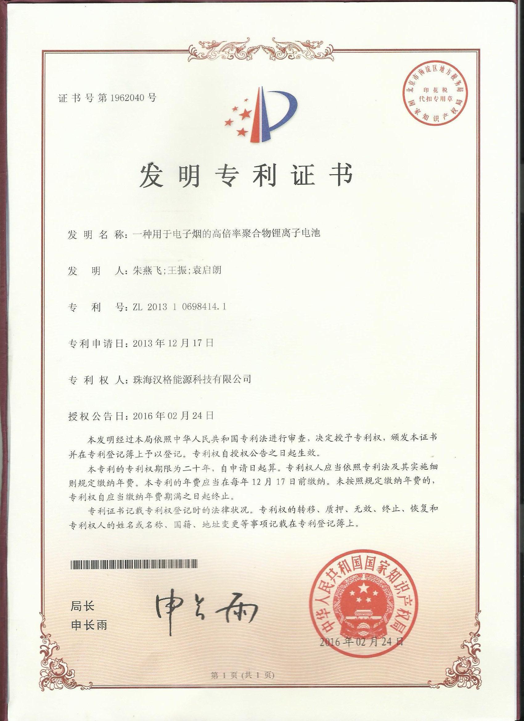 Utility model patent certificate 7