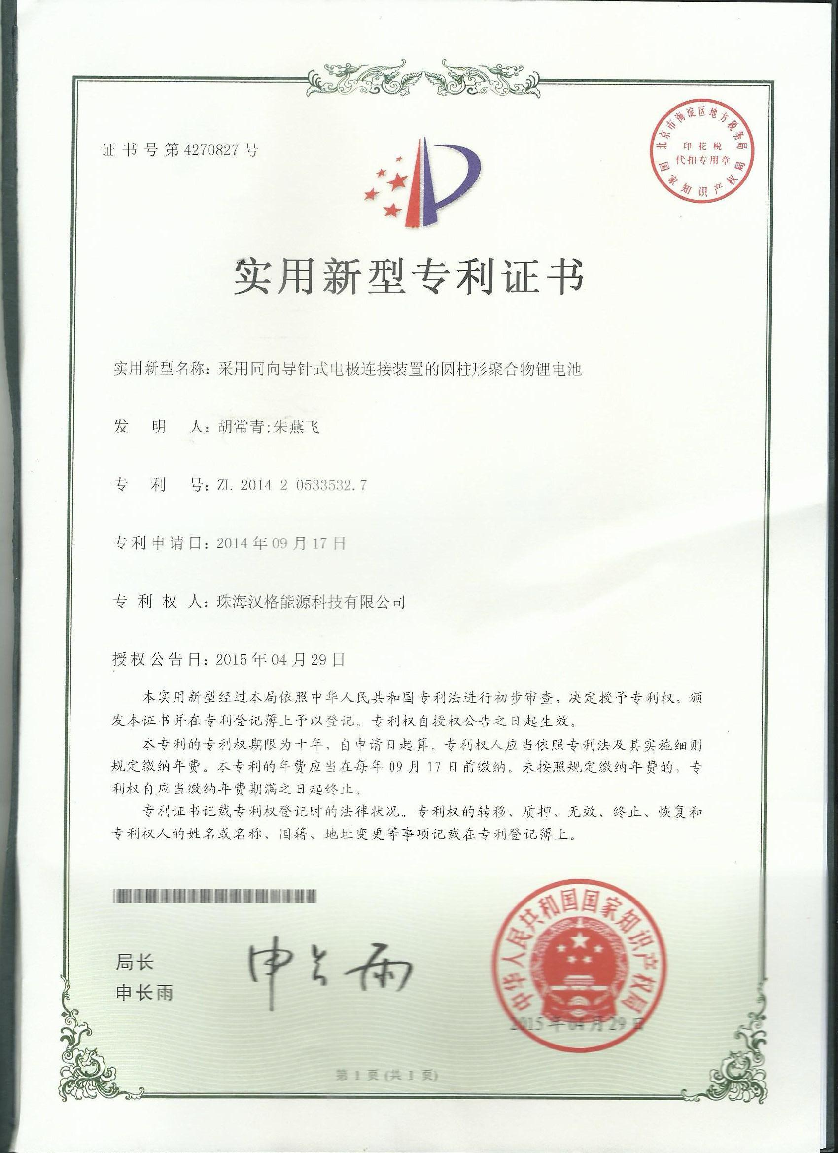 Appearance design patent certificate 1