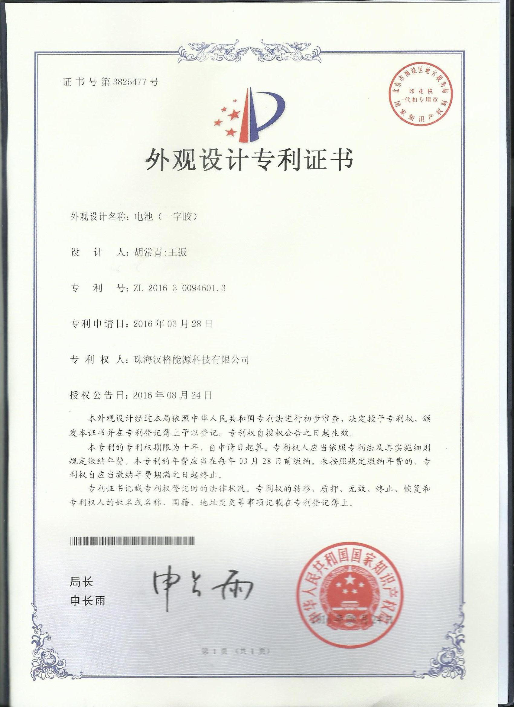 Utility model patent certificate 10