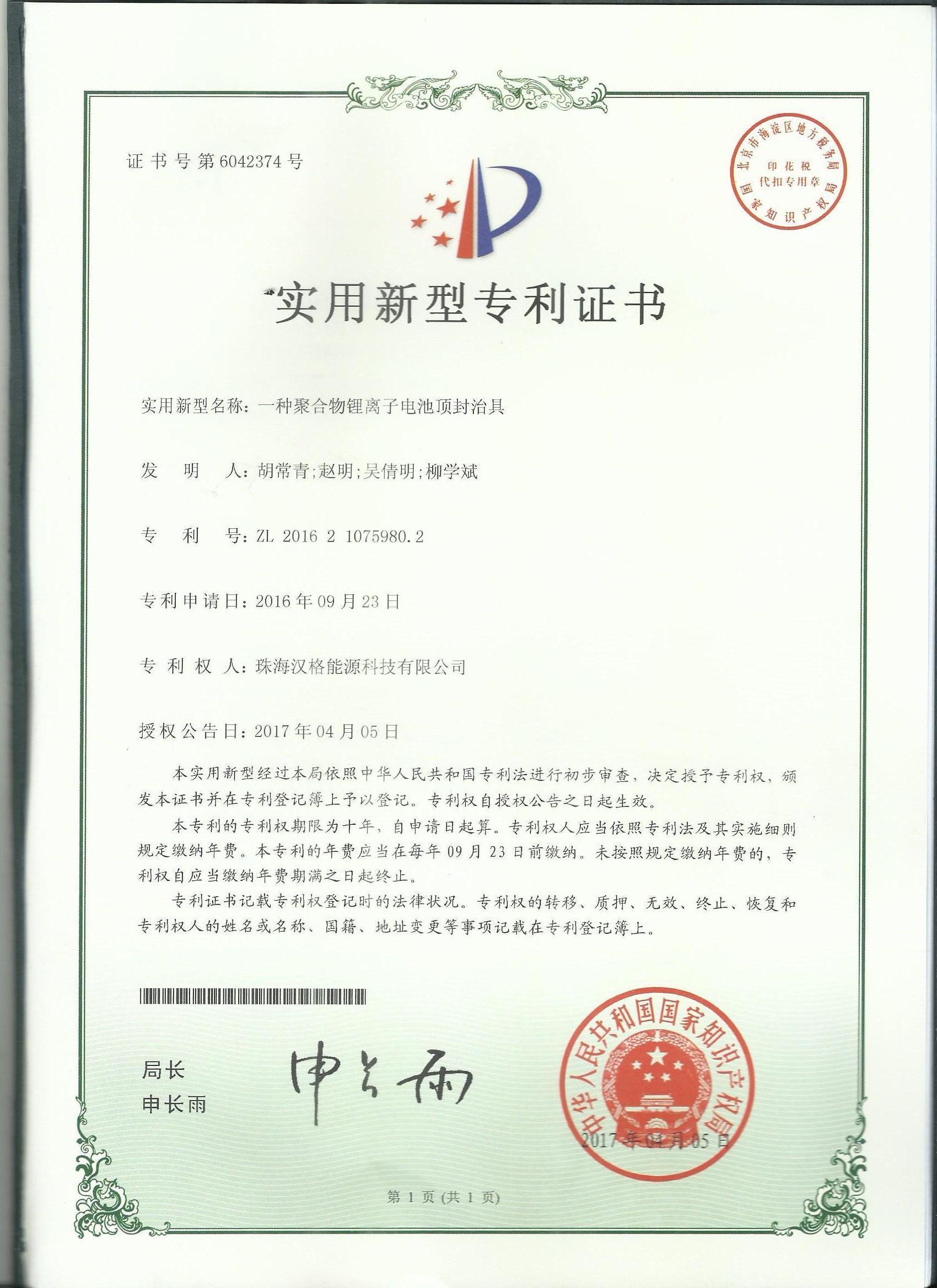 Utility model patent certificate 11