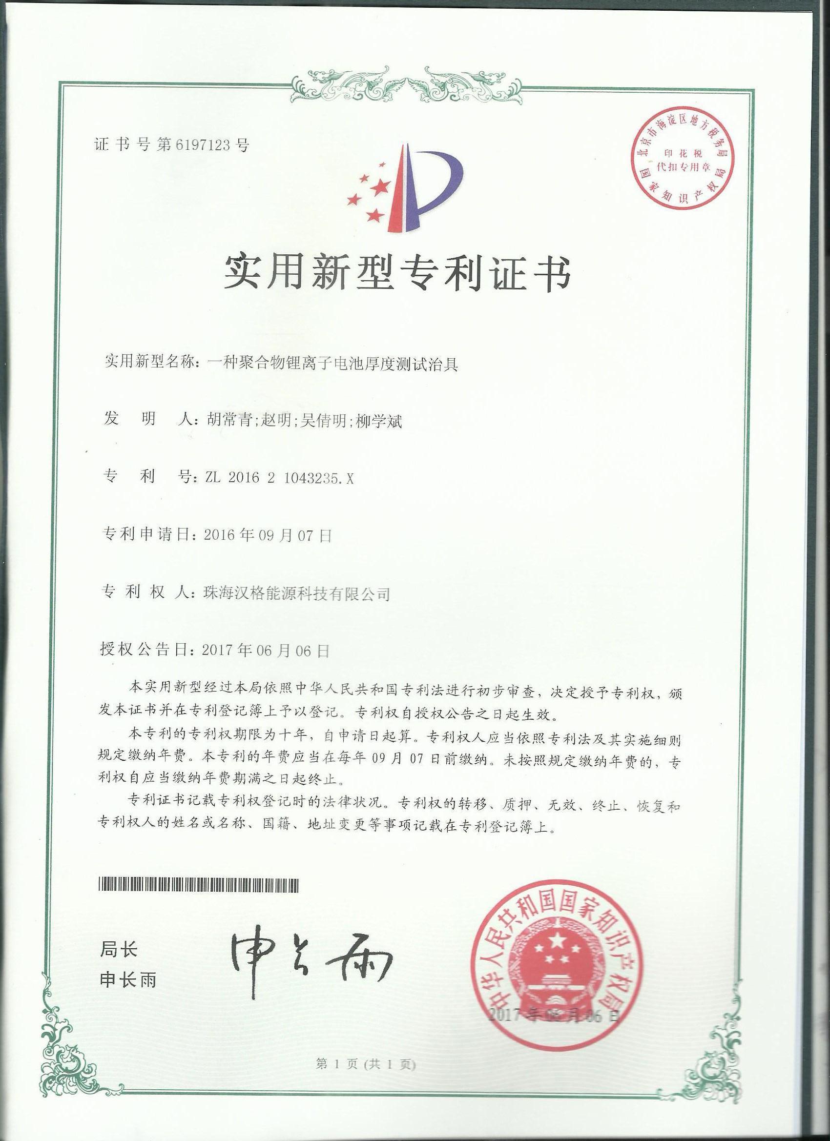Utility model patent certificate 13